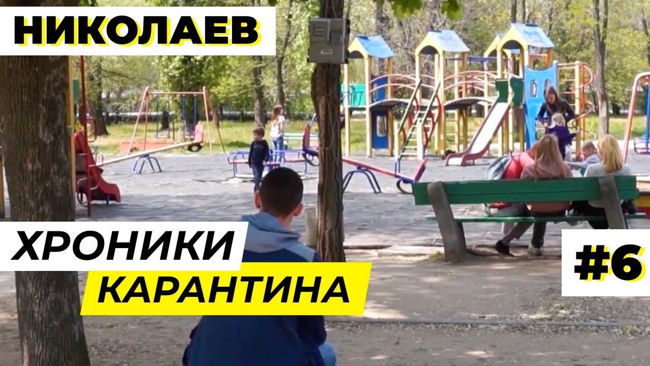 Хроники Каранатина #6. Николаев