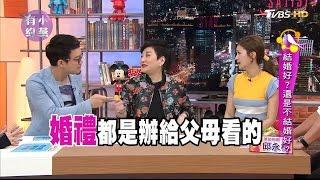 賴佩霞、劉軒、吳怡霈、邱永林  結婚好?還是不結婚好?小燕有約 20170414 (完整版)