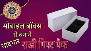 Make RAKHI GIFT PACK At Home With Mobile Box !!! Easy & Best Memorable Gift On Raksha Bandhan