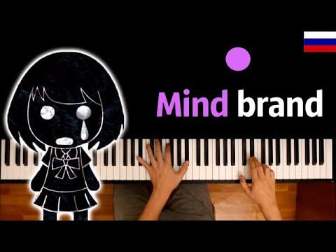 Вокалоиды - Mind Brand (russian version) feat. @Sati Akura ● караоке | PIANO_KARAOKE ● ᴴᴰ + НОТЫ