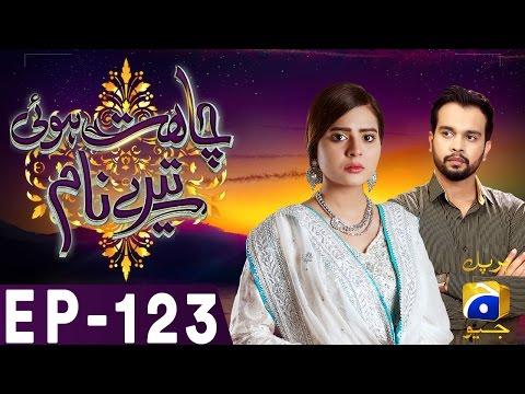 Chahat Hui Tere Naam - Episode 123    Har Pal Geo