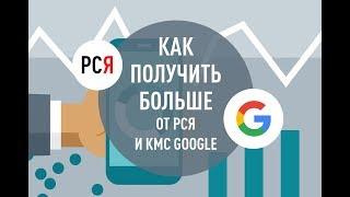 Как получить больше от РСЯ и КМС Google? Превращаем РСЯ и КМС в надежный источник конверсий