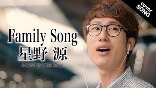 【フル歌詞付き】Family Song / 星野 源 (ドラマ『過保護のカホコ』主題歌)  [covered by 黒木佑樹]