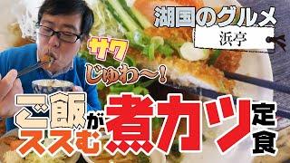 【湖国のグルメ】浜亭【サクじゅわ煮カツ定食】