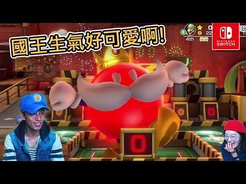 【超級瑪莉歐派對】單挑炸彈人