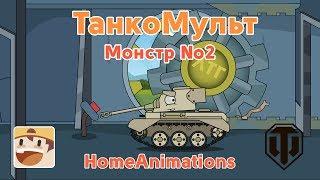 Монстр 2 Мультики про танки