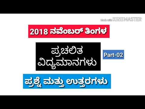 Kannada current affairs November 2018 prachalita Gatanegalu