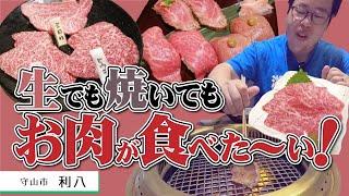 【湖国のグルメ】利八【生でも焼いても美味しい!肉と米のマリアージュ】