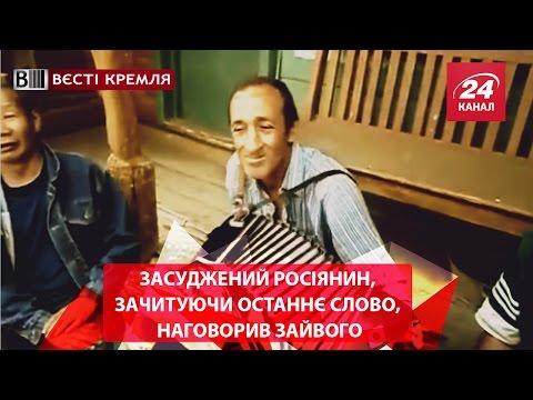 Засуджений росіянин, зачитуючи останнє слово, наговорив на ще один термін