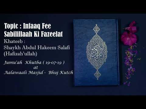 Infaaq Fee Sabilillah Ki Fazeelat-Shaykh AbdulHakeem Salafi (Hafidhaullah)