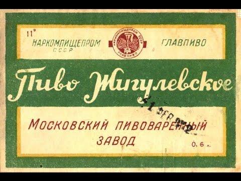 Жигулёвское пиво 1966 год