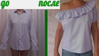 Блузку из мужской рубашки   Быстрый крой - легкий пошив
