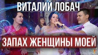 Виталий Лобач - Запах женщины моей (Адлер Коцба & Timran)