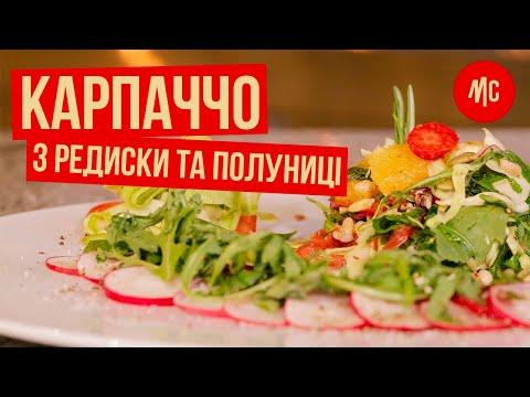 ОСВЕЖАЮЩИЙ летний салат. Карпаччо из редиски и клубники. Простой рецепт от Marco Cervetti.