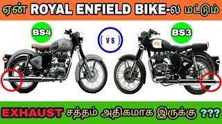 How royal enfield bike produces more exhaust sound | தமிழில் | Mech Tamil Nahom