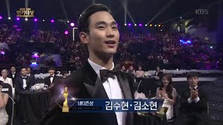 2015 KBS 연기대상 1부 - 2015 KBS 연기대상, 네티즌상 수상자! 김수현, 김소현.20151231
