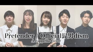 Pretender/Official髭男dism  - A cappella Cover by sinfonia