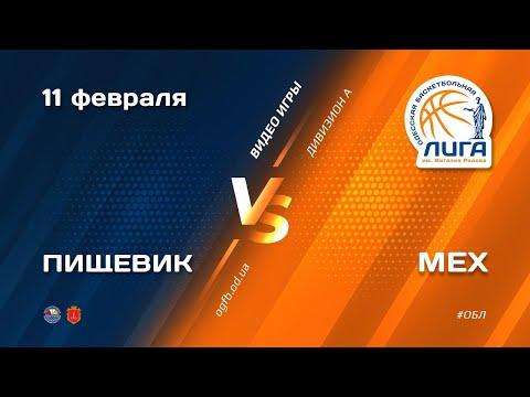 ОБЛ Дивизион А. ПИЩЕВИК - МЕХ. 11.02.2021
