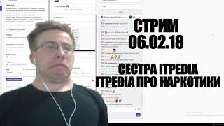 ITPEDIA ПРО СВОЮ СЕСТРУ|СТРИМ 06.02.18