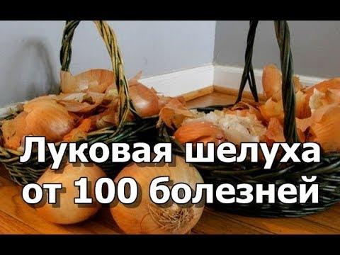 Луковая шелуха от 100 болезней
