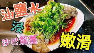 〈 職人吹水〉$50 斤半重 新鮮活魚 嫩滑到停唔到口 油鹽水浸沙巴龍躉