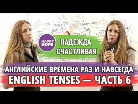 6. ВСЕ АНГЛИЙСКИЕ ВРЕМЕНА
