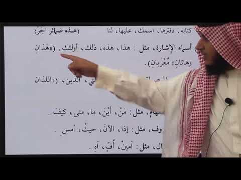 Easy Madina Arabic Class: 1   Lesson: 1 Advanced Level Arabic Course