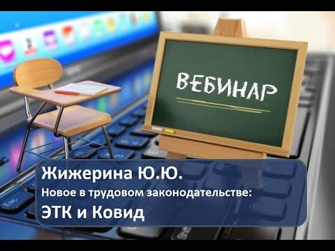 """Вебинар: """"Новое в трудовом законодательстве - 10'2020"""""""