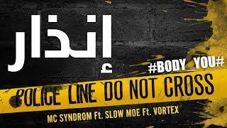 انذار | ڤورتكس - سايندروم ـ سلومو | #BODY_YOU# | VORTEX - MC SYNDROM - SLOW MOE