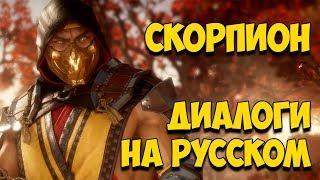 MK 11 - Scorpion Все вступительные диалоги на Русском (Субтитры)