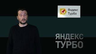Как подключить Яндекс.Турбо и адаптировать страницы сайта под мобильные устройства