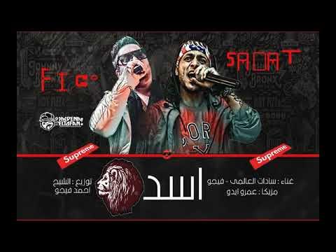 مهرجان اسد غناء سادات العالمى و فيجوتوزيع احمد فيجو 2019 للتحميل ايفل الفيديو