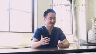 臨床研修医インタビュー/村木孝次先生/2020年7月3日