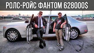 РОЛЛС-РОЙС ФАНТОМ за 628.000$ Rolls-Royce Phantom // Кейси Найстат Casey neistat на русском