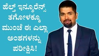 Switching of Health Insurance | Money Doctor Show Kannada | EP 207