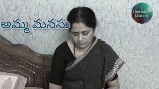 Amma Manasu | Telugu Short Film | 2020