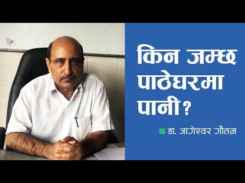 पाठेघरमा पानी जम्ने समस्या किन हुन्छ ? || डा. जागेश्वर गौतम || Dr. Jageshwor Gautam