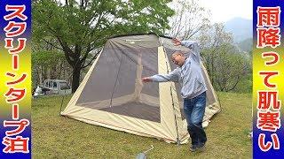 岡山県でグループキャンプ!天気予報は外れ雨が降ってきて肌寒いのにスクリーンタープ泊するのかな?