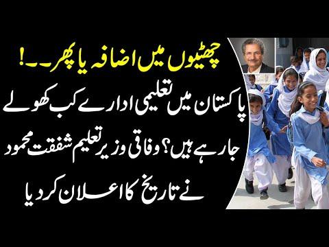 پاکستان میں اسکول کب کھلیں گے؟ تمام پاکستانیوں کے لئے بڑی خبر