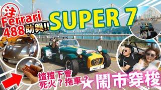 SUPER7鬧市穿梭!!揸揸下會死火?拖車?Ferrari488助興!!(上)