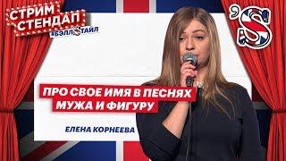 🔵 СТРИМ СТЕНДАП #БЭЛЛSТАЙЛ - ЕЛЕНА КОРНЕЕВА