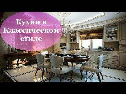 ДИЗАЙН КУХНИ В КЛАССИЧЕСКОМ СТИЛЕ | Кухня Классика | Интересные Идеи Дизайна