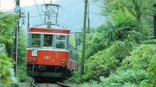【走行音】箱根登山鉄道モハ1型101号 小田原→強羅 '01.11.17