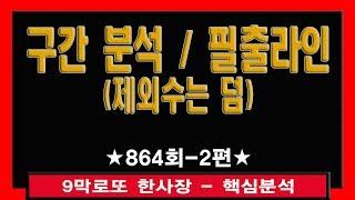 9막로또 864회로또 나올 구간 안나올 구간 궁금하쥬