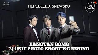 [Rus Sub] [Рус Суб] [BANGTAN BOMB] 3J Unit Photo Shooting behind - BTS (방탄소년단)