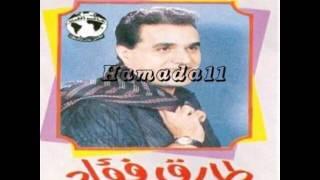 تحميل اغاني طارق فؤاد - اه منك MP3