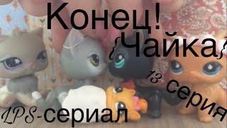 LPS-сериал {Чайка} 13 серия(КОНЕЦ)