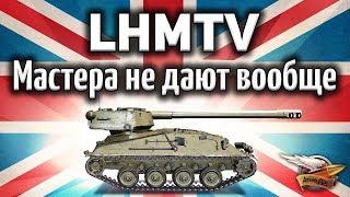 ОБЗОР: LHMTV - Что делать? Мастера на танке получить просто невозможно! - Гайд
