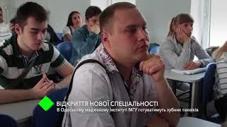 В Одесском медицинском институте МГУ будут осуществлять подготовку зубных техников