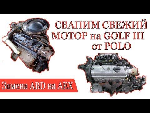 Фото к видео: СВАП мотора AEX от Поло в Гольф 3. Часть 1